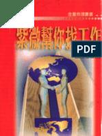 法云居士 - 紫微帮你找工作.pdf