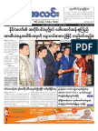 Myanma Alinn Daily_  11 Sep 2018 Newpapers.pdf