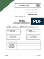 SAF-01C Ship Audit- Аудит Отчет Судна