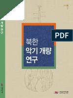 한민족음악총서 03. 북한악기개량연구
