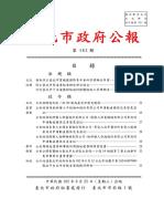 臺北市政府公報182