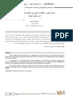 أساليب القياس والافصاح المحاسبي عن التحوط.pdf