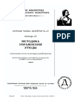flute beginners.pdf