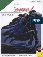 (Level 1) - 2 Zorro.pdf
