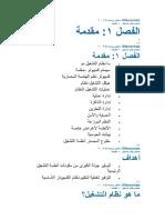 ترجمة1.pdf