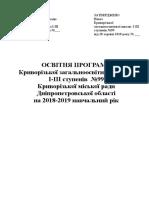 Освітня програма 2018-2019 КЗШ №99