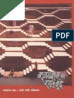 Rajasthan Ki Rajat Boondein Anupam Mishra Lowresolutionversion 0
