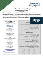 Access-application-2015 (1).pdf
