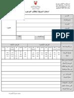 مستندات مركز رعاية الطلبة الموهوبين.pdf