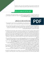 کتاب بخواهید تا به شما داده شود اثر استر هیکس PDF