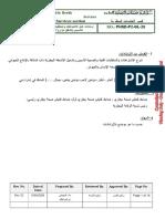 إرشادات عمل مواصفات المزارع.doc