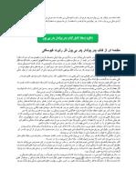 کتاب پدر پولدار پدر بی پول اثر رابرت کیوساکی PDF