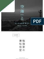 「ソーシャルデザインの五智」<連続講座『空海とソーシャルデザイン 2018』第一回>(改訂)
