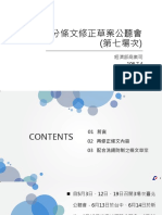 簡報.pdf