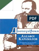 AΔΕΛΦΟΙ ΚΑΡΑΜΑΖΟΒ 1 ΤΟΜΟΣ ΝΤΟΣΤΟΓΙΕΥΣΚΗ.pdf