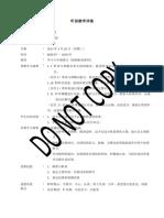 225746204-听说教学详案.pdf