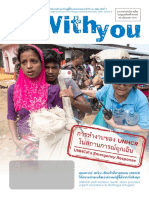 Unhcr Th With You q3 2018_final