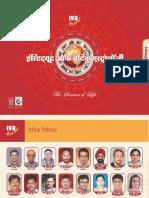 ProspectusHindi_IVA.pdf