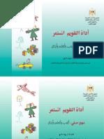 kg 1_ tqwem.pdf
