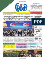13-9-2018 Themyawadydaily.pdf