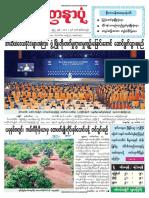 13-9-2018 Yadanarpondaily.pdf