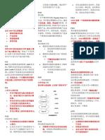 5.21-陈建斌 网上经典课程(高)-课堂整理.docx