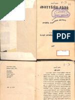 வைராக்கிய சதகம்.pdf