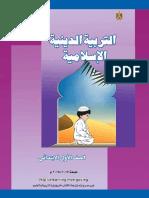 deen_islamy_1prim_t1.pdf