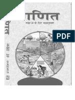 NCERT Hindi Class 10 Mathematics