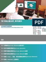 10 VA公差分析_过程单元操作.pptx