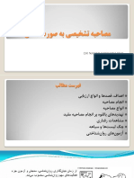 Clinical Interview Made Easy(Farsi)