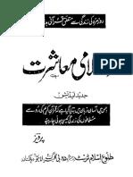 islami muaashrat by G A parwez.pdf