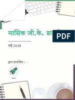 Monthly Digest May 2018 Hindi