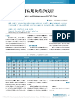 波音787光纤应用及维护浅析_申天海