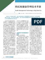 大数据时代的民机健康管理技术革新_王兆兵_高丽敏