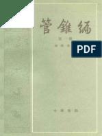 钱钟书_管锥编.pdf