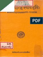 Brahmavidyarahasya-Vivrtih