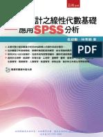 1h1a多變量統計之線性代數基礎:應用SPSS分析