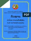 Law on Social Security Organization