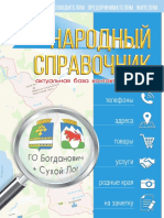 Народный справочник