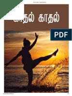 kadal book.pdf