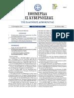 ΦΕΚ-Υπ. Απόφαση για εξειδικεύσεις