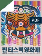 2018 Fantastic Fest Guide