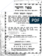 Hebrewbooks Org 30784