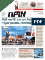 Εφημερίδα ΠΡΙΝ, 9.9.2018 | αρ. φύλλου Prin 1391