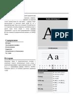 A_(латиница).pdf
