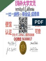 办美国文凭[加州大学戴维斯分校毕业证书]QQ微信56300017美国UC Davis大学毕业证成绩单学历认证(Offer)University of California Davis Diploma