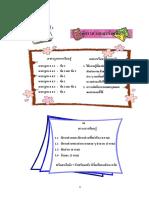 29797686-หน-วยการเรียนรู-ที-1-อัตราส-วนและร-อยละ.pdf