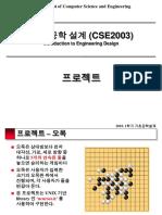 ied_프로젝트_오목