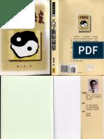 356045966-钟茂基-八字断验秘窍.pdf